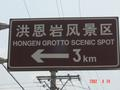 #2: Large, bilingual sign, indicating the way to Hong'en Grotto Scenic Spot.