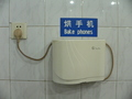 #2: Sign in the four-star Sunlight Hotel in Xìnyáng City