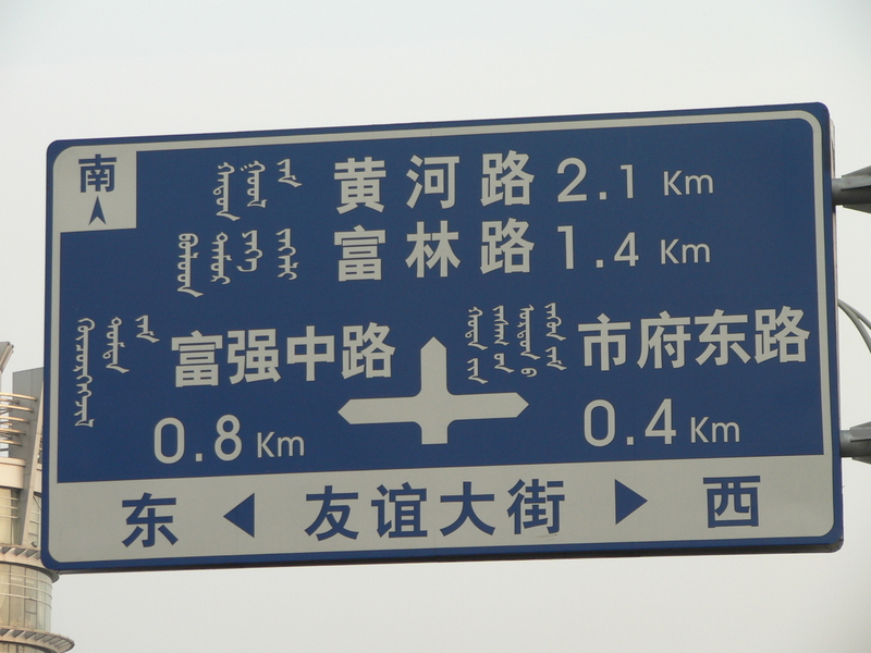 Directional road sign in Mongolian and Chinese