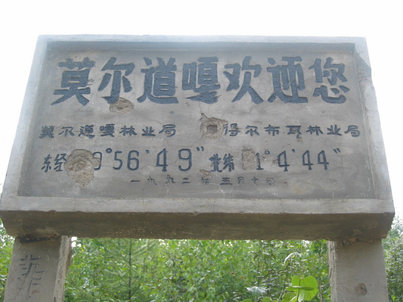 Sign with Coordinates not far from the Confluence