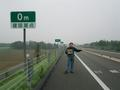 #5: Hitchhiking on the expressway in the rain.