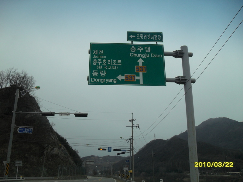 Road sign going to Chungju Dam CP location