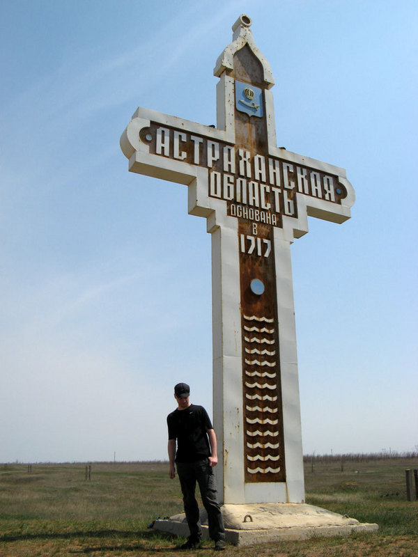 Astrakhan region border monument