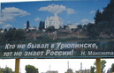#8: Welcome to Uriupinsk (Who never been in Uriupinsk that doesn't know Russia)