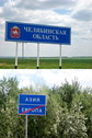#8: Up: Camel as a symbol of Chelyabinsk region. Down: Googbye, Europe. Welcome to Asia