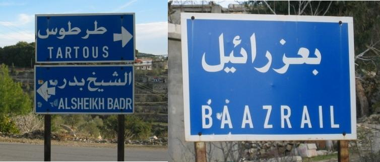 Roads signs in Ba`zrā'īl