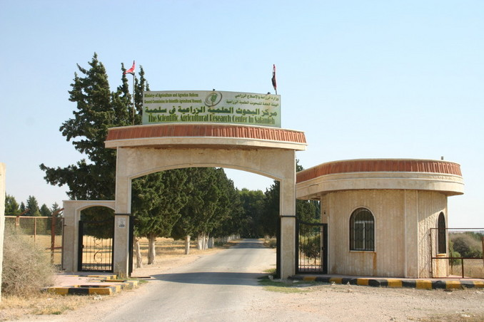 Gateway of the Agricultural Research Centre, through which one must pass to get to the CP